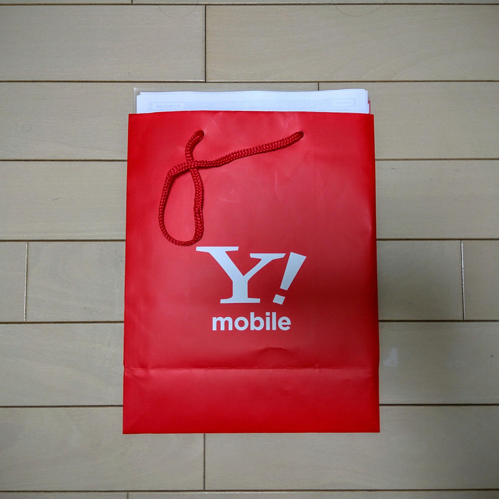 """ymobile """"gift"""" bag"""